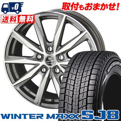 225/80R15 DUNLOP ダンロップ WINTER MAXX SJ8 ウインターマックス SJ8 SMACK BASALT スマック バサルト スタッドレスタイヤホイール4本セット【取付対象】