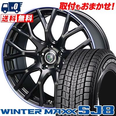 225/60R18 DUNLOP ダンロップ WINTER MAXX SJ8 ウインターマックス SJ8 Bahnsport Type902 バーンシュポルト タイプ902 スタッドレスタイヤホイール4本セット
