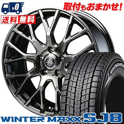 225/55R19 DUNLOP ダンロップ WINTER MAXX SJ8 ウインターマックス SJ8 Bahnsport Type902 バーンシュポルト タイプ902 スタッドレスタイヤホイール4本セット