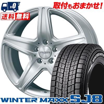 215/60R17 96Q DUNLOP ダンロップ WINTER MAXX SJ8 ウインターマックス SJ8 AGA Burg AGA ブルグ スタッドレスタイヤホイール4本セット for BENZ
