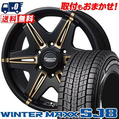 215/60R17 DUNLOP ダンロップ WINTER MAXX SJ8 ウインターマックス SJ8 MONSTER CA66 モンスター CA66 スタッドレスタイヤホイール4本セット