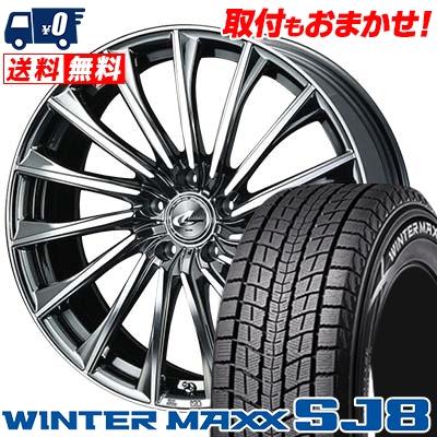 235/60R18 DUNLOP ダンロップ WINTER MAXX SJ8 ウインターマックス SJ8 WEDS LEONIS CH ウェッズ レオニス CH スタッドレスタイヤホイール4本セット