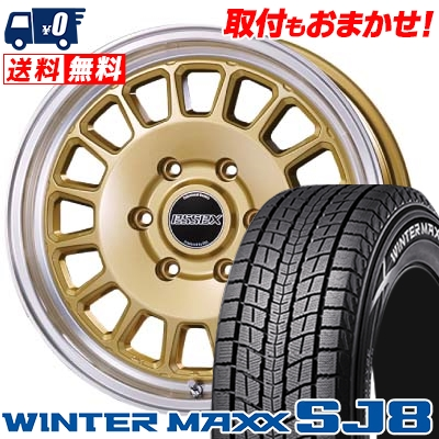 215/60R17 DUNLOP ダンロップ WINTER MAXX SJ8 ウインターマックス SJ8 ESSEX ENCD 1PIECE エセックス ENCD 1ピース スタッドレスタイヤホイール4本セット