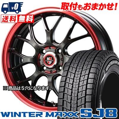 235/65R17 DUNLOP ダンロップ WINTER MAXX SJ8 ウインターマックス SJ8 EXPLODE-RBM エクスプラウド RBM スタッドレスタイヤホイール4本セット
