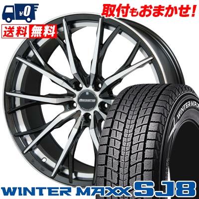235/55R18 DUNLOP ダンロップ WINTER MAXX SJ8 ウインターマックス SJ8 Stich LEGZAS FUHLER シュティッヒ レグザス フューラー スタッドレスタイヤホイール4本セット