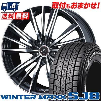225/70R16 DUNLOP ダンロップ WINTER MAXX SJ8 ウインターマックス SJ8 weds LEONIS FY ウェッズ レオニス FY スタッドレスタイヤホイール4本セット