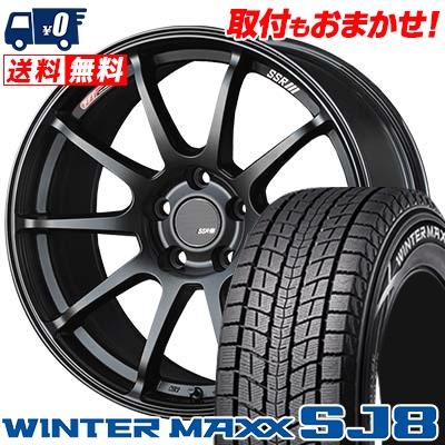 225/55R19 99Q DUNLOP ダンロップ WINTER MAXX SJ8 ウインターマックス SJ8 SSR GTV02 SSR GTV02 スタッドレスタイヤホイール4本セット