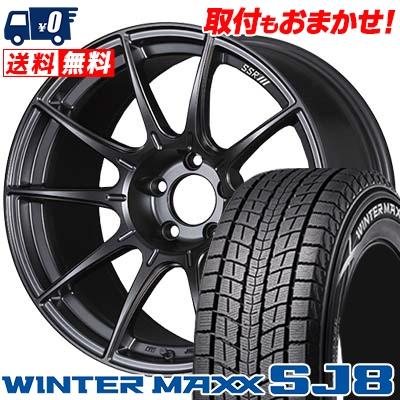 225/60R18 DUNLOP ダンロップ WINTER MAXX SJ8 ウインターマックス SJ8 SSR GT X01 SSR GT X01 スタッドレスタイヤホイール4本セット