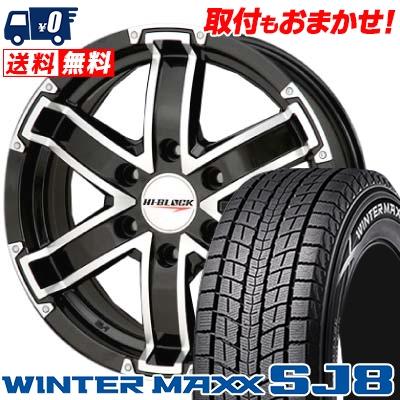 215/60R17 96Q DUNLOP ダンロップ WINTER MAXX SJ8 ウインターマックス SJ8 HI BLOCK ハイブロック スタッドレスタイヤホイール4本セット
