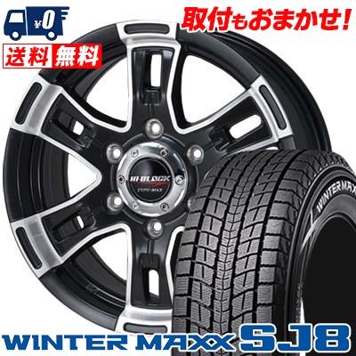 195/80R15 96Q DUNLOP ダンロップ WINTER MAXX SJ8 ウインターマックス SJ8 HI BLOCK TYPE-MAX ハイブロック タイプMAX スタッドレスタイヤホイール4本セット