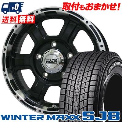 175/80R16 DUNLOP ダンロップ WINTER MAXX SJ8 ウインターマックス SJ8 FADI JD2 ファディ JD2 スタッドレスタイヤホイール4本セット