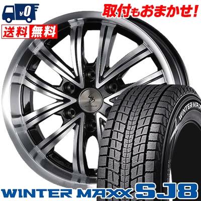 215/60R17 DUNLOP ダンロップ WINTER MAXX SJ8 ウインターマックス SJ8 SILKBLAZE JEUNESSE シルクブレイズ ジュネス スタッドレスタイヤホイール4本セット