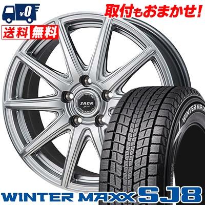 225/60R17 99Q DUNLOP ダンロップ WINTER MAXX SJ8 ウインターマックス SJ8 ZACK JP-710 ザック ジェイピー710 スタッドレスタイヤホイール4本セット