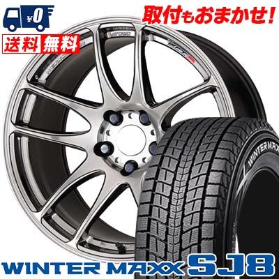 ウインターマックス SJ8 235/65R18 106Q ワーク エモーション CR 極 グリミットシルバー(GTS) スタッドレスタイヤホイール 4本 セット
