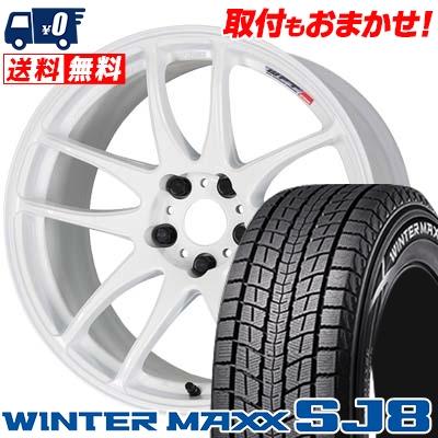 ウインターマックス SJ8 235/55R18 100Q ワーク エモーション CR 極 ホワイト(WHT) スタッドレスタイヤホイール 4本 セット