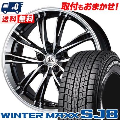 235/55R19 DUNLOP ダンロップ WINTER MAXX SJ8 ウインターマックス SJ8 Kashina XV5 カシーナ XV5 スタッドレスタイヤホイール4本セット