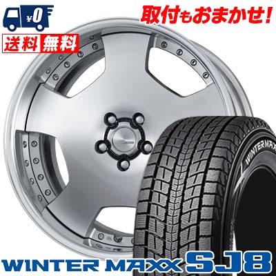 235/55R19 DUNLOP ダンロップ WINTER MAXX SJ8 ウインターマックス SJ8 WORK LANVEC LD1 ワーク ランベック エルディーワン スタッドレスタイヤホイール4本セット