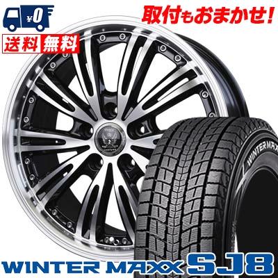 225/55R18 DUNLOP ダンロップ WINTER MAXX SJ8 ウインターマックス SJ8 BADX LOXARNY EX MATRIX JUNIOR バドックス ロクサーニ EX マトリックスジュニア スタッドレスタイヤホイール4本セット