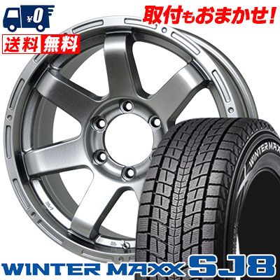 195/80R15 96Q DUNLOP ダンロップ WINTER MAXX SJ8 ウインターマックス SJ8 MAD CROSS MC-76 マッドクロス MC-76 スタッドレスタイヤホイール4本セット