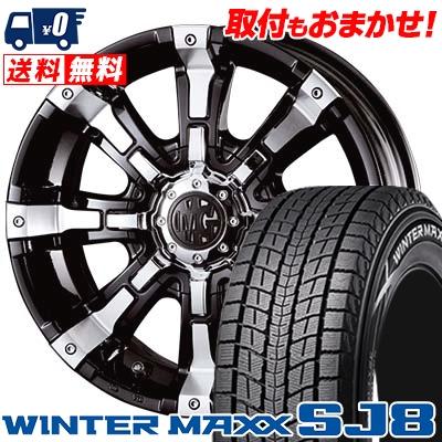 175/80R16 DUNLOP ダンロップ WINTER MAXX SJ8 ウインターマックス SJ8 MG BEAST MG ビースト スタッドレスタイヤホイール4本セット【取付対象】