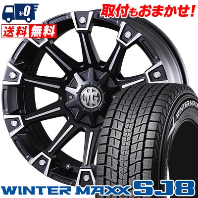 215/60R17 DUNLOP ダンロップ WINTER MAXX SJ8 ウインターマックス SJ8 MG MONSTER MG モンスター スタッドレスタイヤホイール4本セット