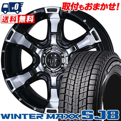215/60R17 DUNLOP ダンロップ WINTER MAXX SJ8 ウインターマックス SJ8 MG VAMPIRE MG ヴァンパイア スタッドレスタイヤホイール4本セット