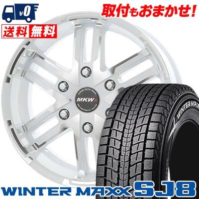215/65R16 DUNLOP ダンロップ WINTER MAXX SJ8 ウインターマックス SJ8 MKW MK-55 MKW MK-55 スタッドレスタイヤホイール4本セット【取付対象】