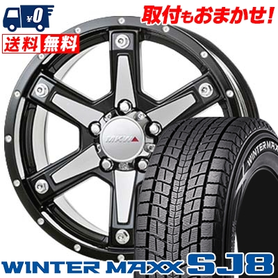 225/70R16 DUNLOP ダンロップ WINTER MAXX SJ8 ウインターマックス SJ8 MKW MK-56 MKW MK-56 スタッドレスタイヤホイール4本セット