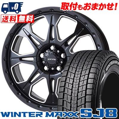225/70R16 DUNLOP ダンロップ WINTER MAXX SJ8 ウインターマックス SJ8 MKW MK-66 MKW MK-66 スタッドレスタイヤホイール4本セット