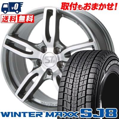 235/60R18 107Q XL DUNLOP ダンロップ WINTER MAXX SJ8 ウインターマックス SJ8 SPORTTECHNIC MONO5 VISION スポーツテクニック モノ5ヴィジョン スタッドレスタイヤホイール4本セット for VOLVO