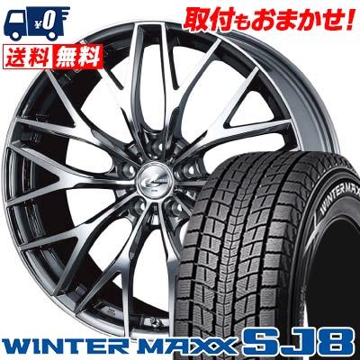 215/60R17 DUNLOP ダンロップ WINTER MAXX SJ8 ウインターマックス SJ8 weds LEONIS MX ウェッズ レオニス MX スタッドレスタイヤホイール4本セット