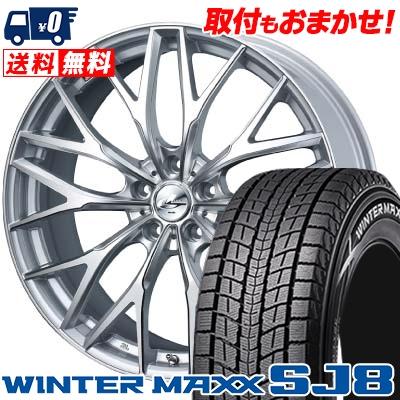 【代引き不可】 235/55R20 DUNLOP ダンロップ WINTER MAXX SJ8 ウインターマックス SJ8 weds LEONIS MX ウェッズ レオニス MX スタッドレスタイヤホイール4本セット, SC1 e82f0926