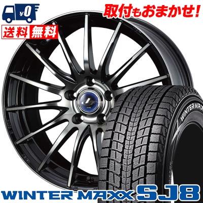 225/55R18 DUNLOP ダンロップ WINTER MAXX SJ8 ウインターマックス SJ8 weds LEONIS NAVIA 05 ウエッズ レオニス ナヴィア 05 スタッドレスタイヤホイール4本セット