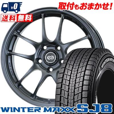 235/55R18 DUNLOP ダンロップ WINTER MAXX SJ8 ウインターマックス SJ8 ENKEI PerformanceLine PF-01 エンケイ パフォーマンスライン PF01 スタッドレスタイヤホイール4本セット
