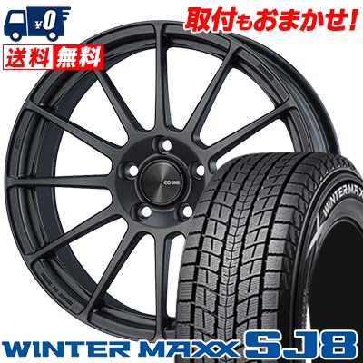 225/65R17 DUNLOP ダンロップ WINTER MAXX SJ8 ウインターマックス SJ8 ENKEI PF03 エンケイ PF03 スタッドレスタイヤホイール4本セット【取付対象】