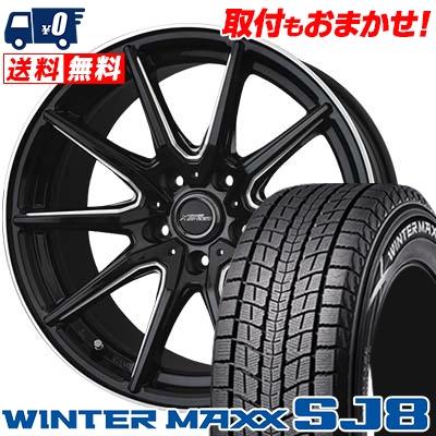 235/55R18 DUNLOP ダンロップ WINTER MAXX SJ8 ウインターマックス SJ8 CROSS SPEED PREMIUM RS10 クロススピード プレミアム RS10 スタッドレスタイヤホイール4本セット