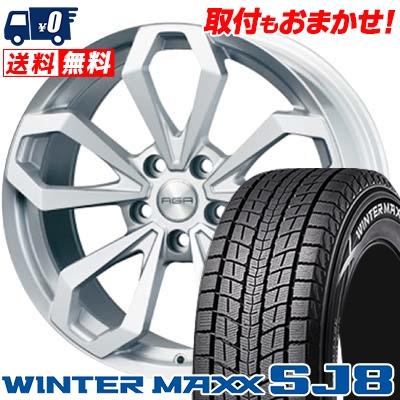225/65R17 102Q DUNLOP ダンロップ WINTER MAXX SJ8 ウインターマックス SJ8 AGA Raisen-1 AGA ライゼン1 スタッドレスタイヤホイール4本セット