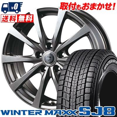 215/60R17 96Q DUNLOP ダンロップ WINTER MAXX SJ8 ウインターマックス SJ8 CLAIRE RG10 クレール RG10 スタッドレスタイヤホイール4本セット