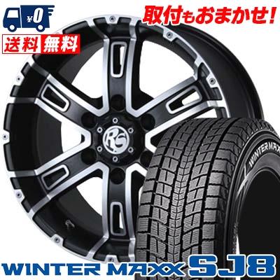 265/65R17 DUNLOP ダンロップ WINTER MAXX SJ8 ウインターマックス SJ8 PIAA ROCK SPEED ピア ロックスピード スタッドレスタイヤホイール4本セット
