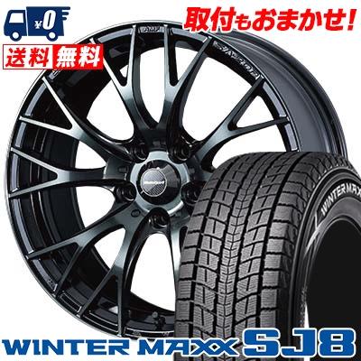 225/60R18 DUNLOP ダンロップ WINTER MAXX SJ8 ウインターマックス SJ8 WedsSport SA-20R ウェッズスポーツ SA20R スタッドレスタイヤホイール4本セット