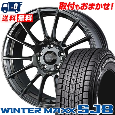 225/70R16 DUNLOP ダンロップ WINTER MAXX SJ8 ウインターマックス SJ8 WedsSport SA-72R ウェッズスポーツ SA-72R スタッドレスタイヤホイール4本セット