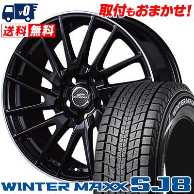 215/70R16 DUNLOP ダンロップ WINTER MAXX SJ8 ウインターマックス SJ8 SCHNEIDER Saber Rondo シュナイダー セイバーロンド スタッドレスタイヤホイール4本セット