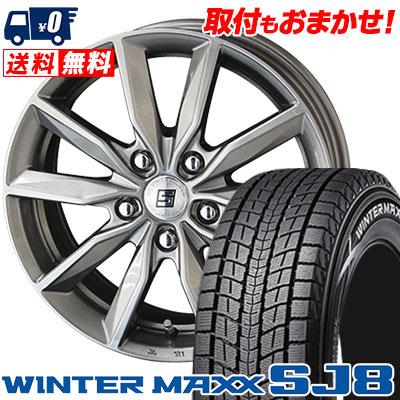215/60R17 96Q DUNLOP ダンロップ WINTER MAXX SJ8 ウインターマックス SJ8 SEIN SV ザイン エスブイ スタッドレスタイヤホイール4本セット【取付対象】