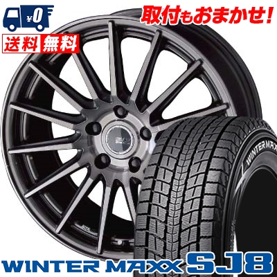 235/55R19 DUNLOP ダンロップ WINTER MAXX SJ8 ウインターマックス SJ8 STEINER FORCED SERIES SF-X シュタイナー フォースドシリーズ SF-X スタッドレスタイヤホイール4本セット
