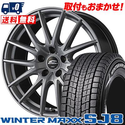 205/70R15 96Q DUNLOP ダンロップ WINTER MAXX SJ8 ウインターマックス SJ8 SCHNEIDER SQ27 シュナイダー SQ27 スタッドレスタイヤホイール4本セット