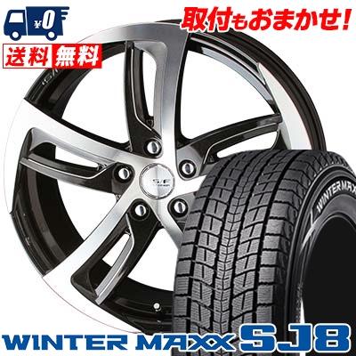 225/55R19 DUNLOP ダンロップ WINTER MAXX SJ8 ウインターマックス SJ8 STEINER SF-C シュタイナー SF-C スタッドレスタイヤホイール4本セット