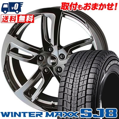 235/55R19 DUNLOP ダンロップ WINTER MAXX SJ8 ウインターマックス SJ8 STEINER SF-C シュタイナー SF-C スタッドレスタイヤホイール4本セット