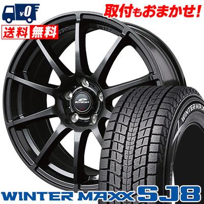 【スーパーセール】 205/70R15 96Q DUNLOP ダンロップ WINTER MAXX SJ8 ウインターマックス SJ8 SCHNEDER StaG シュナイダー スタッグ スタッドレスタイヤホイール4本セット, ウラカワチョウ b8374c84
