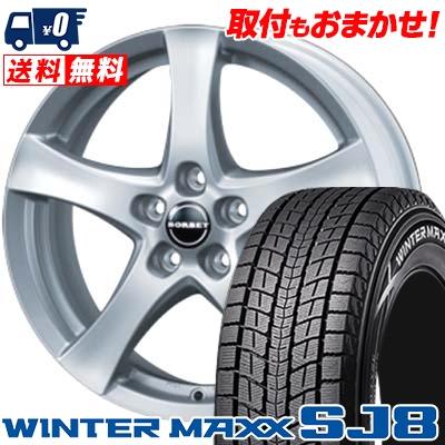 215/60R17 96Q DUNLOP ダンロップ WINTER MAXX SJ8 ウインターマックス SJ8 BORBET typeF ボルベット タイプF スタッドレスタイヤホイール4本セット for BENZ