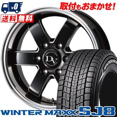 215/65R16 DUNLOP ダンロップ WINTER MAXX SJ8 ウインターマックス SJ8 DIAVOLETTO VALERIO ディアヴォレット ヴァレリ スタッドレスタイヤホイール4本セット